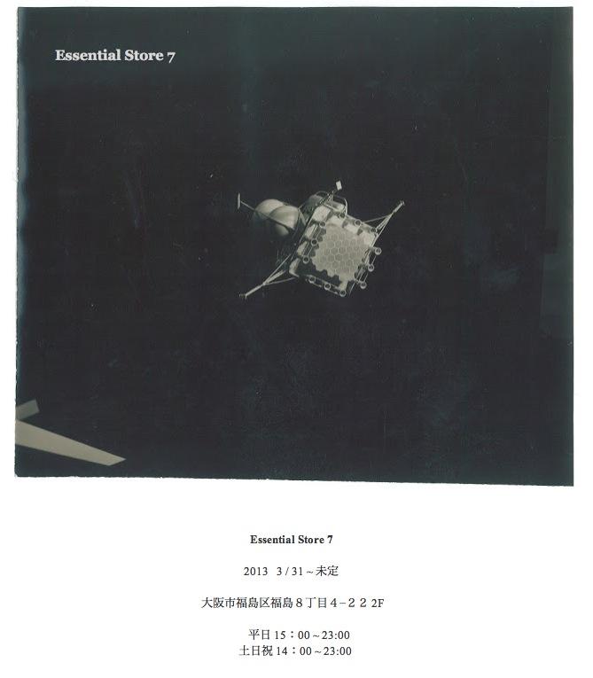 http://essential-store.blogspot.jp