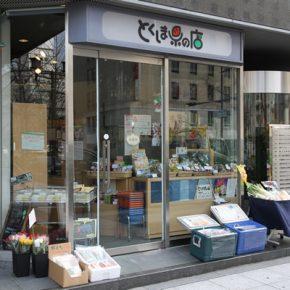 四国の名産が大阪で買える喜び「とくしま県の店」