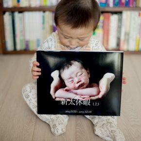 子供の成長記録としての個人用写真集「新太休暇(上)」