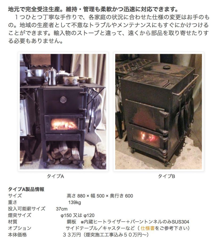 料理用暖炉