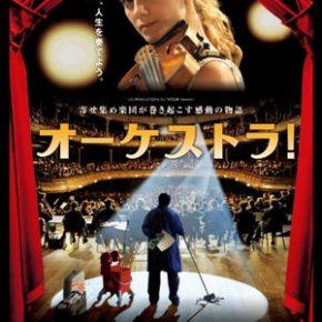 映画を見た後に興奮の最高潮が来る数少ない映画「オーケストラ!」