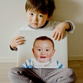 子供の成長記録としての個人用写真集「新太休暇(下)」