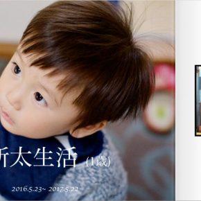 子供の成長記録としての個人用写真集「新太生活(1歳)」
