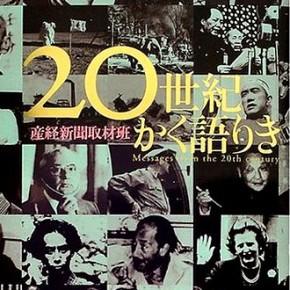 20世紀かく語りき [単行本] 産経新聞取材班 (著)