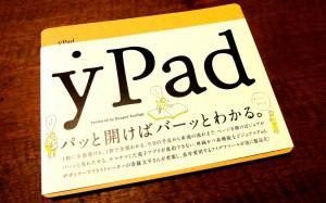iPad(アイパッド)ではなくてyPad(ワイパッド)という選択